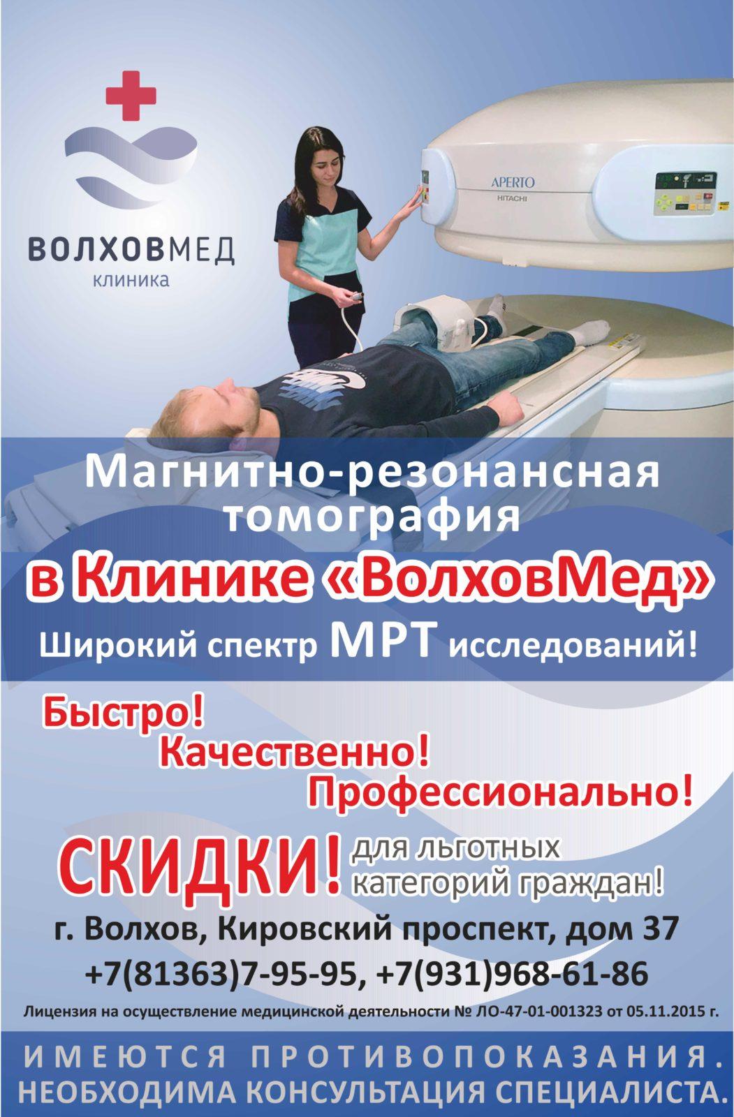 МРТ в Волхове