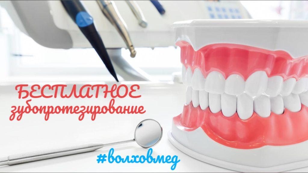 Зубопротезирование и ремонт зубных протезов в Клинике «ВолховМед» - БЕСПЛАТНО!!!