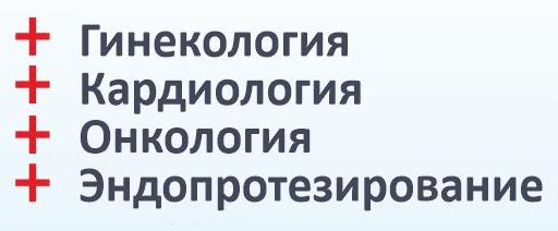 Консультативный приём специалистов Клиники высоких медицинских технологий им. Н.И. Пирогова