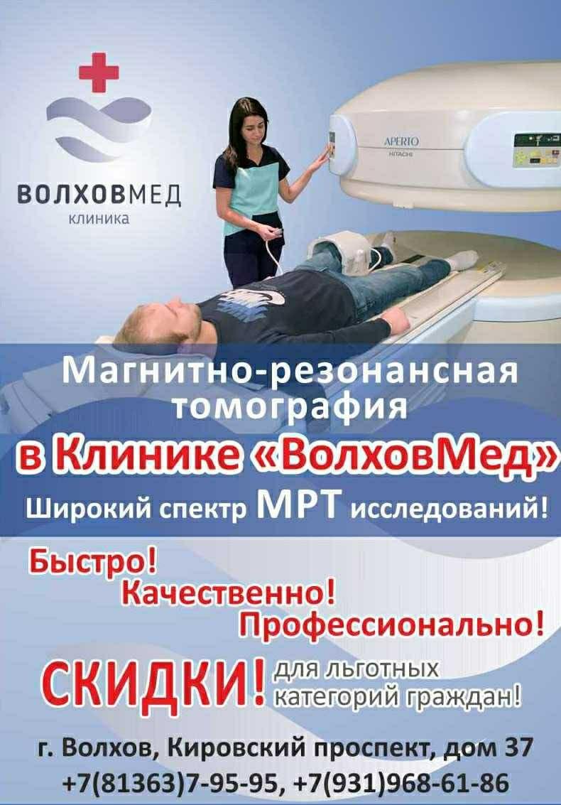 Cкидка 10% на все виды исследований МРТ