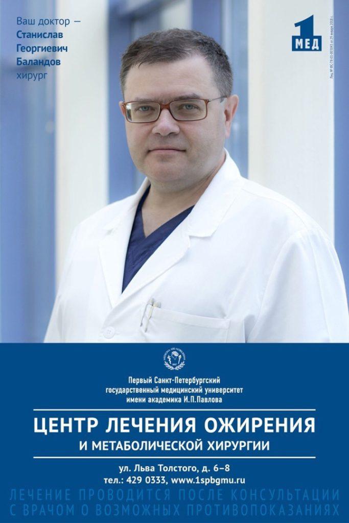 Приём врача-хирурга высшей квалификационной категории БАЛАНДОВА СТАНИСЛАВА ГЕОРГИЕВИЧА